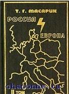 Россия и Европа.Том 2. К русской философии истории и религии