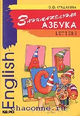 Занимательная азбука. Книга в картинках на английском языке