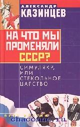 На что мы променяли СССР?