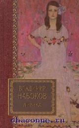 Набоков. Лирика
