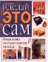Новая книга по строительству мансард