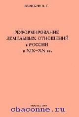 Реформирование земельных отношений в России