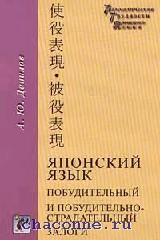 Японский язык. Побудительный и побудительно-страдательный залоги