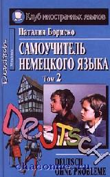Самоучитель немецкого языка в 2х томах