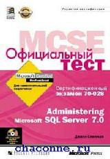Administering SQL Server 7  70-028. Сертификационный экзамен
