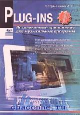 Plug-ins Встраиваемые прилож-я для муз.программ