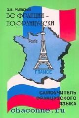 Во Франции-по-французски. Самоучитель французского языка