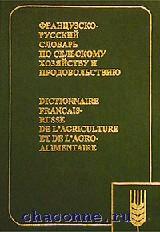 Французско-русский словарь по сельскому хозяйству и продовольствию