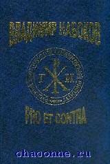 Набоков. Pro et contra