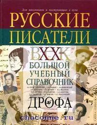 Русские писатели 20 века. Биографии. Большой справочник