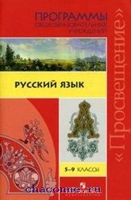 Русский язык 5-9 кл. Программы