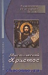 Мистический Христос. Сборник