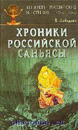 Хроники российской Саньясы:из жизни российских мистиков
