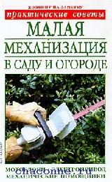 Малая механизация в саду и огороде