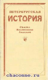 Петербургская история