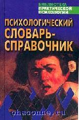 Психологический словарь-справочник