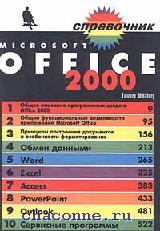 Office 2000.Спр-к