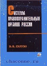 Система правоохранительных органов России. Учебник