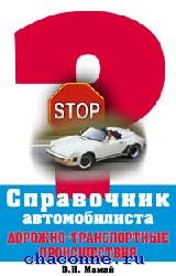 Справочник автомобилиста. Дорожно-транспортные происшествия