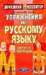 Упражнения по русскому яз. Синтаксис. Пунктуация