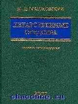 Лекарственные средства в 2х томах