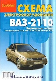 Схема электрооборудования ВАЗ 2110 Январь-5.1