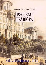 Русская гравюра