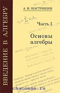 Введение в алгебру-1. Основы алгебры