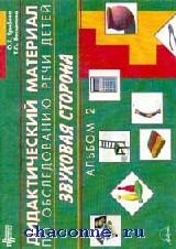 Дидактические материалы по обследованию речи детей. Звуковая сторона в 2х томах