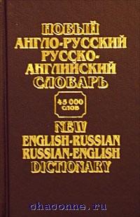 Новый англо-русский,русско-английский словарь 45 000 слов