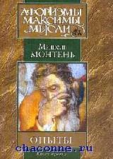 Монтень. Опыты в 3х томах в 4х книгах