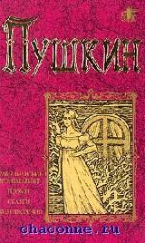 Пушкин в 2х томах
