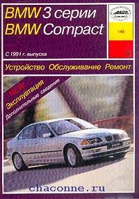 Руководство BMW 3/BMW Compact с 91 г.