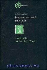 Внешнеторговый контракт. Foreign Trade Contract