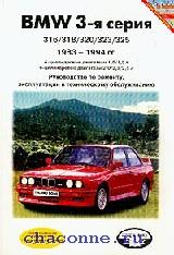 Руководство BMW 3 серия с 83-94 г.(бензин)