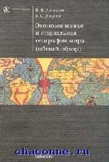 Экономическая и социальная география мира. Общий обзор