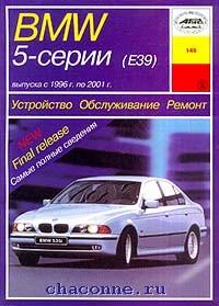 Руководство BMW 5 серия с 96 г