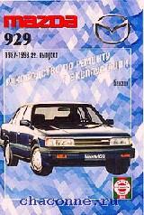 Руководство Mazda 929 c 87-93 г. (бензин)
