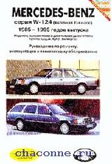 Руководство Mercedes W-124,E с 85-95 г. (бензин + дизель)