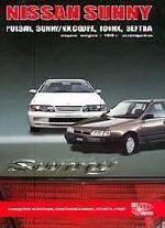 Руководство Nissan Sunny с 90 г.(бензин + дизель)