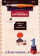Русская графика 1 кл.Книга для учителя