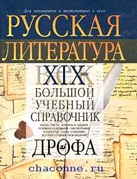 Русская литература 19 века.Большой справочник для пост.в ВУЗы