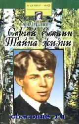 Сергей Есенин. Тайна жизни