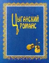 Цыганский романс
