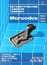 Автоматические коробки передач Mercedes