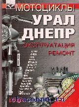 Мотоциклы Урал, Днепр