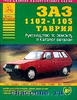 Руководство + каталог ЗАЗ 1102-1105