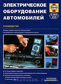 Электрическое оборудование автомобилей
