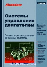 Системы управления двигателем 1992-1996 года том 6й