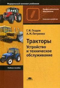Тракторы. Устройство и техническое обслуживание